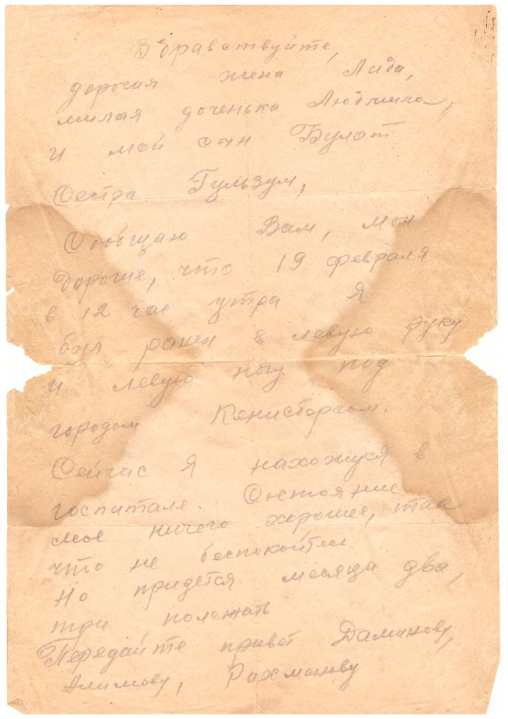 1-pismo-iz-gospitalya