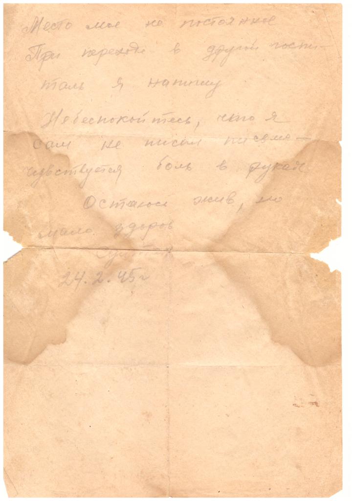 2-pismo-iz-gospitalya